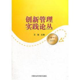 创新管理实践论丛(11)