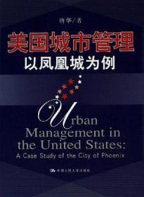 美国城市管理