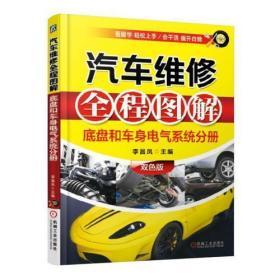汽车维修全程图解(底盘和车身电气系统分册)双色版