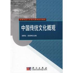 中国传统文化概观
