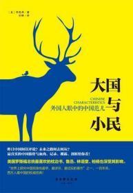 大国与小民:外国人眼中的中国范儿