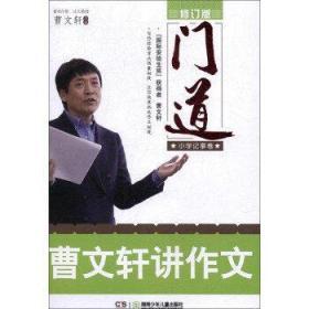 门道-曹文轩讲作文(小学记事卷)