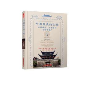 中国最美的古城2