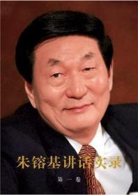 朱镕基讲话实录(第一卷)