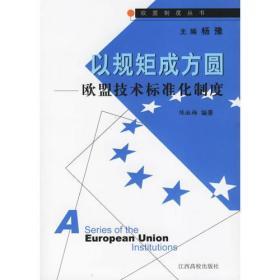 以规矩成方圆:欧盟技术标准化制度——欧盟制度丛书