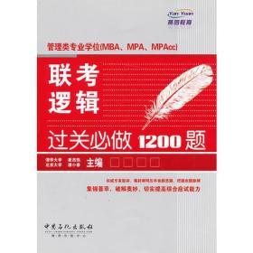 管理类专业学位(MBA、MPA、MPAcc)联考逻辑过关必做1200题