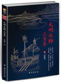 大明水师三百年