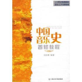中国音乐史普修教程
