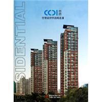 CCDI住宅设计作品精选(Ⅱ)