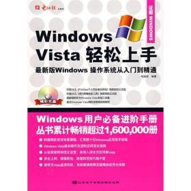电脑报:Windows Vista轻松上手