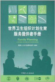 世界卫生组织计划生育服务提供者手册