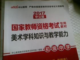 国家教师资格考试专用教材2017