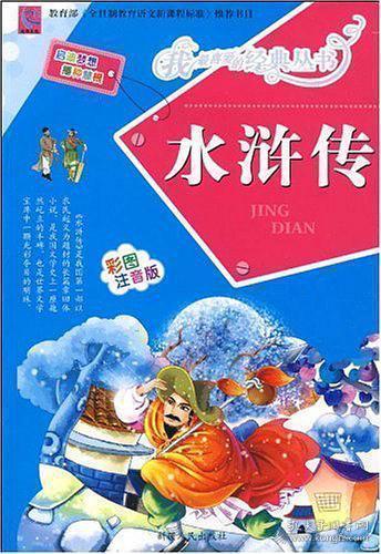水浒传:彩色注音版
