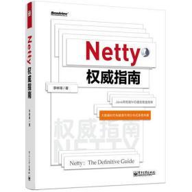 Netty权威指南(Hadoop、Storm、Spark、Facebook、Twitter、阿里巴巴都在使用的Java高性能NI