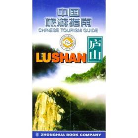 中国旅游指南  庐山