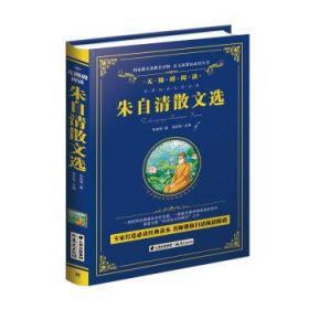 朱自清散文选