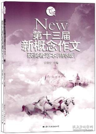 飞扬:第十三届新概念作文获奖者范本(精华版)