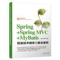 Spring+Spring MVC+MyBatis框架技术精讲与整合案例