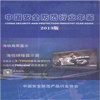 中国安全防范行业年鉴(2013版)