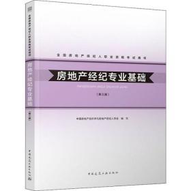 房地产经纪专业基础(第3版)