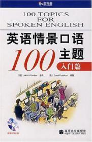 英语情景口语100主题