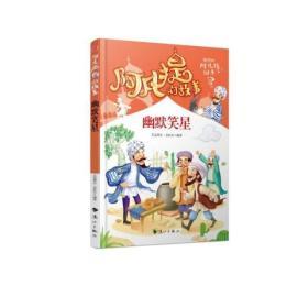 阿凡提的经典智慧故事书全集10册彩图版1000个智慧、幽默笑话、励志成长故事 机智幽默阿凡提陪伴孩子快乐成长 适合青少年儿童 7-9-12岁机智幽默卡通插画 一二三四五六年级经典名著 小学生课外阅读书