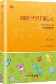细菌世界历险记(新课标)