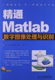 精通Matlab数字图像处理与识别