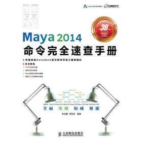 Maya 2014命令完全速查手册