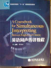 英语同声传译教程
