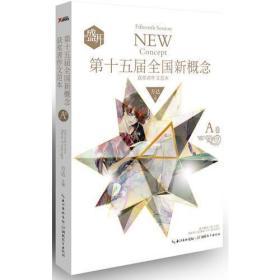 盛开·第十五届全国新概念获奖者作文范本·A卷