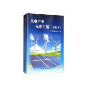 风电产业标准汇编(2018)