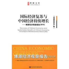 博源文库·中国经济观察丛书:国际经济复苏与中国经济持续增长
