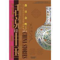 落日余晖:1644年至1840年的中国故事(上)