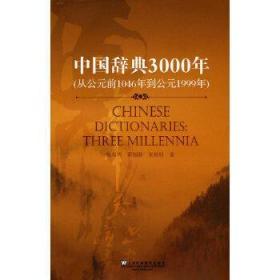 中国辞典3000年(从公元前1046年到公元1999年)
