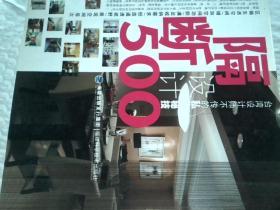 台湾设计师不传的私房秘技·隔断设计500(设计师、装修达人人手一套的装修圣经,长期雄踞台湾诚品、博客来等亚洲各大畅销榜!)