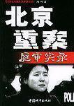 北京重案庭审实录