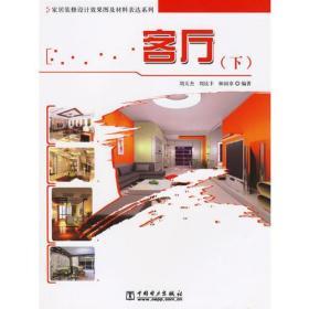 客厅(下)——家居装修设计效果图及材料表达系列