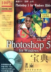 PHOTOSHOP 5宝典