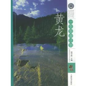 黄龙——一生旅游计划
