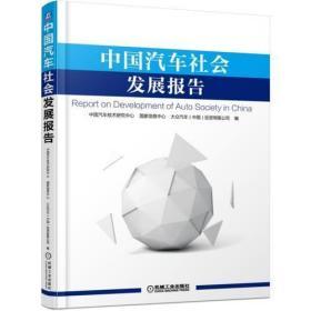 中国汽车社会发展报告