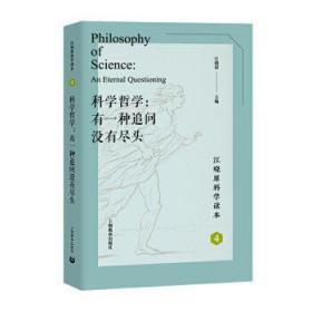 科学哲学:有一种追问没有尽头