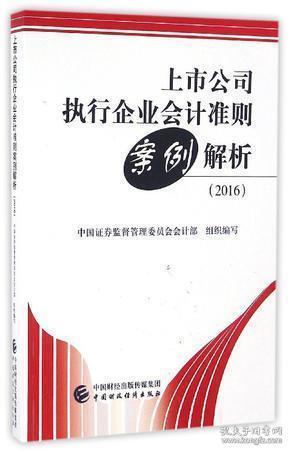 上市公司执行企业会计准则案例解析(2016)