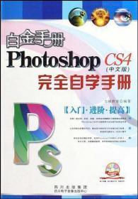 photoshop CS3(中文版)