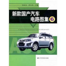 新款国产汽车电路图集(6)