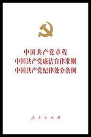 中国共产党章程 中国共产党廉洁自律准则 中国共产党纪律处分条例