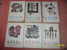 儿童文学1990年第4、6、7、8、9、10期,共六本