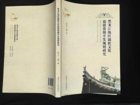 黑龙江地区满族文化旅游资源开发规划研究
