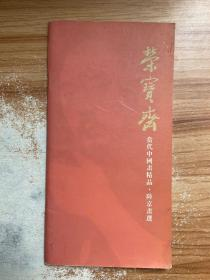 正版 荣宝斋当代中国画精品 陆京画选