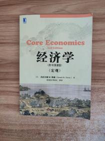 正版 经济学(原书第2版)(宏观)